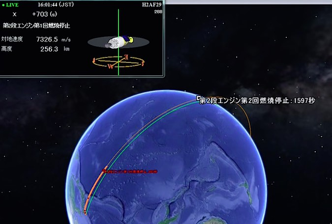 The LE-5B second stage engine shuts down after reaching a parking orbit with the Himawari 9 satellite. The second stage will coast for nearly 12 minutes before restarting to boost the spacecraft into geostationary transfer orbit.